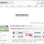 東洋 札幌営業所 のホームページを開設しました!