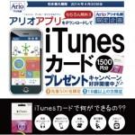 アリオ札幌でiTunesカード(1,500円分)がもらえるキャンぺーン実施中!