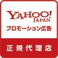 Yahoo!リスティング広告「スポンサードサーチ」の地域ターゲティング機能が、さらに便利に!