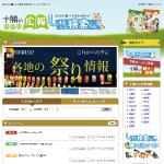 道内初!19市町村の広報を電子本に「検索くん」サイト運用開始