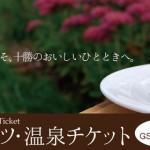 十勝の人気観光スポットや温泉、ホテル33ヶ所で使える「GSOチケット」
