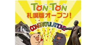 チラシ・クーポン・グルメ・イベント情報サイト TONTON