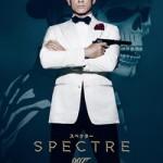 ☆シネマレビュー その2  『007 スペクター』