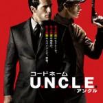 ☆シネマレビュー その1 『コードネーム U.N.C.L.E.(アンクル)』