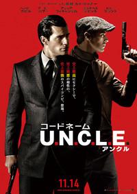 コードネーム U.N.C.L.E.(アンクル)