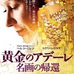 ☆シネマレビュー その3 『黄金のアデーレ 名画の帰還』