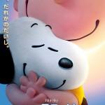 シネマレビュー その4 『I LOVE スヌーピー THE PEANUTS MOVIE』