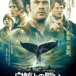 シネマレビュー その10  『白鯨との闘い』