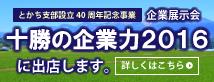tokachi2016_bnr1