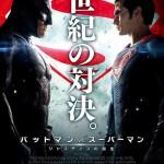 シネマレビュー その19  『バットマンvsスーパーマン ジャスティスの誕生』