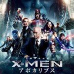 シネマレビュー その36  『X-MEN アポカリプス』