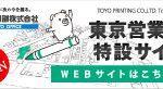 東洋 東京営業所WEBサイトを開設しました!