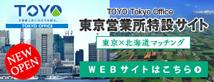 東洋印刷東京営業所サイト