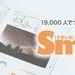 芽室町広報誌のアプリ版「すまいるアプリ」を公開いたしました!