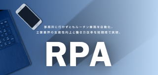 札幌市RPAサービス