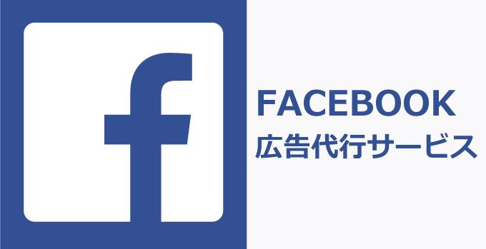 Facebook広告運用代行サービス