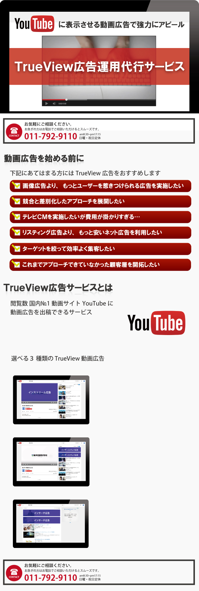 TrueView広告運用代行サービス